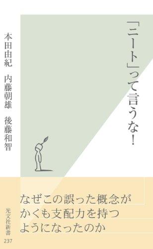 「ニート」って言うな! (光文社新書)