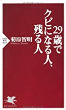 表紙: 29歳でクビになる人、残る人 (PHP新書) | 菊原智明