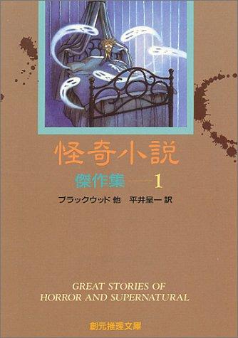 怪奇小説傑作集 1 (創元推理文庫 501-1)
