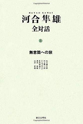 河合隼雄全対話4:無意識への旅