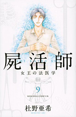 屍活師 女王の法医学(9) (BE LOVE KC) - 杜野 亜希