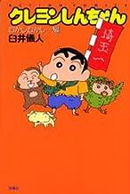 クレヨンしんちゃん むかしむかし…編 (アクションコミックス)