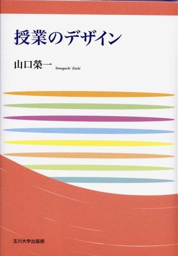 授業のデザイン (玉川大学教職専門シリーズ)