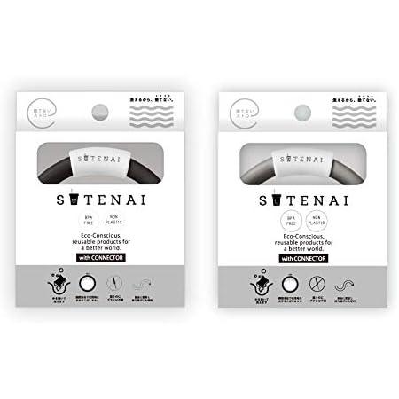 【2個セット】SUTENAI(ステナイ)シリコンストロー&コネクター マイストローに最適 開いて洗えて、ブラシ不要 (BLACK:SOLID&GRAY:SEMI-CLEAR)