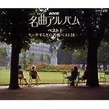 NHK名曲アルバム・ベストI~やすらぎの名曲ベスト30~
