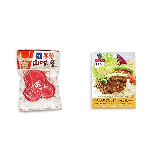 [2点セット] 飛騨山味屋 赤かぶら【大】(230g)[赤かぶ漬け]・飛騨産野菜とスパイスで作ったベジタブルドライカレー(100g)