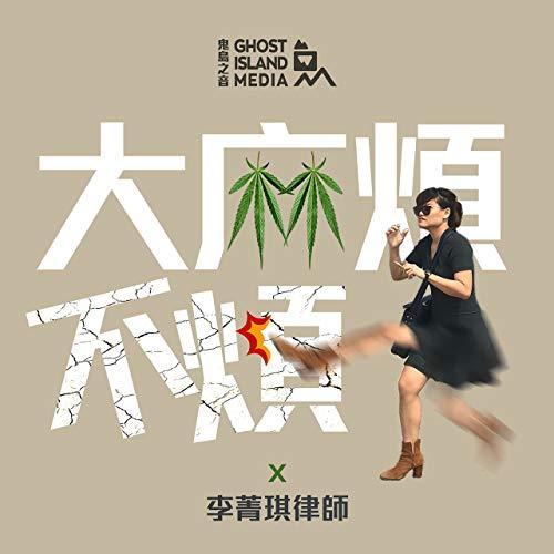 大麻煩不煩 In The Weeds Podcast By 鬼島之音 Ghost Island Media cover art