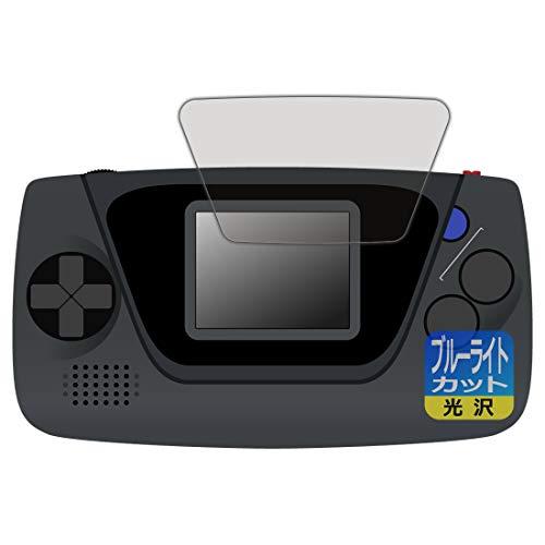 PDA工房 ゲームギア ミクロ 用 ブルーライトカット[光沢] 保護 フィルム 日本製