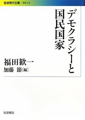 デモクラシーと国民国家 (岩波現代文庫)