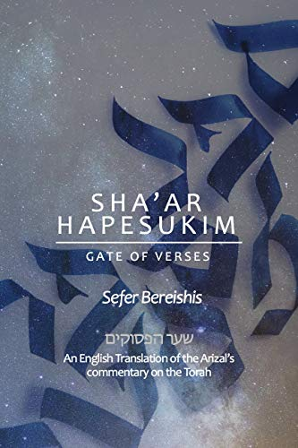 Gate of Verses: Bereishis: An English Translation of the Arizal's Commentary on the Torah (English Edition)