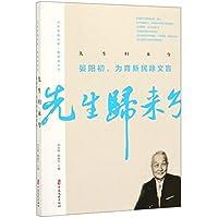 先生归来兮(晏阳初为育新民除文盲)/百年中国记忆教育家丛书