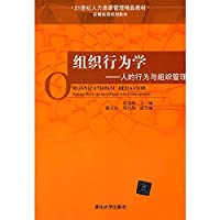 Organizational behavior: human behavior and organizational management of human resources management in the 21st century boutique planning materials textbook Anhui Province(Chinese Edition)