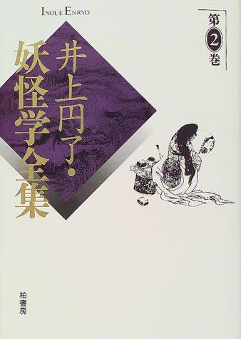 井上円了・妖怪学全集〈第2巻〉の詳細を見る