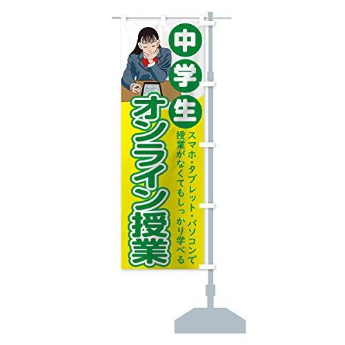 中学生オンライン教室 のぼり旗 サイズ選べます(ハーフ30x90cm 右チチ)