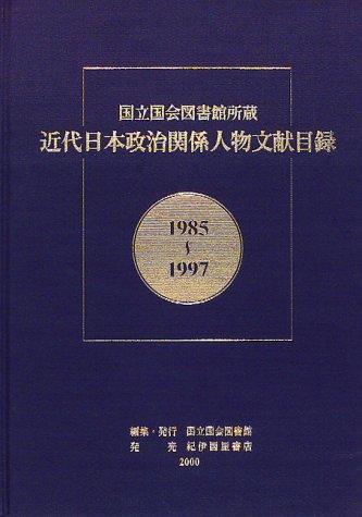 国立国会図書館所蔵 近代日本政治関係人物文献目録〈1985‐1997〉