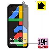 PDA工房 Google Pixel 4a 9H高硬度[反射低減] 保護 フィルム [前面用] 日本製