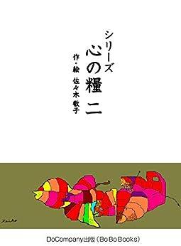 [佐々木敬子]のシリーズ心の糧二 (BoBoBooks)