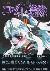 コゼットの肖像 2 (マガジンZコミックス)