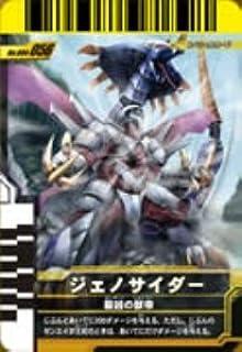 仮面ライダーバトルガンバライド 004弾 ジェノサイダー 【SP】 No.004-056