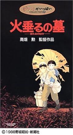 火垂るの墓 [VHS]