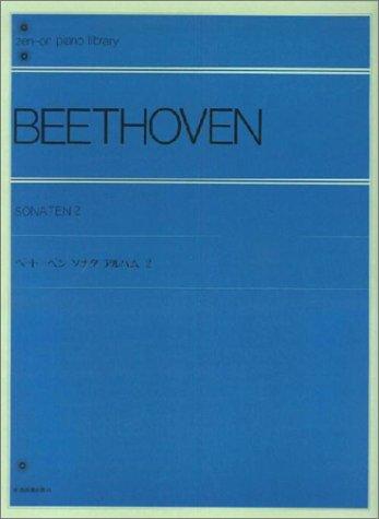 ベートーベンソナタアルバム (2) 全音ピアノライブラリーの詳細を見る