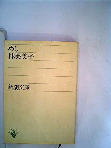 めし (新潮文庫)の詳細を見る