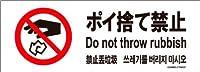 標識スクエア 「 ポイ捨て禁止 」 ヨコ・ミニ【 プレート 看板 】 140x50㎜ CTK8037 2枚組