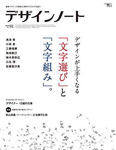 デザインノート No.91: 最新デザインの表現と思考のプロセスを追う (SEIBUNDO Mook)