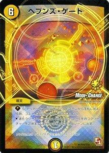 デュエルマスターズ 【ヘブンズ・ゲート】【プロモーションカード】 DMP-P44-Y10-PR