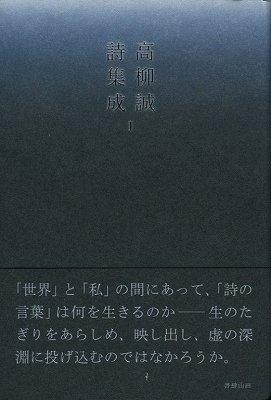高柳誠詩集成I (詩集成シリーズ)
