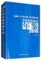 China TV Rating Yearbook 2019(Chinese Edition)