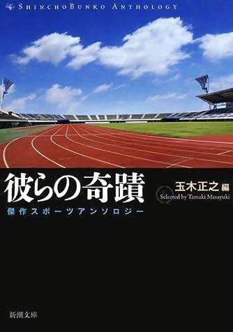 彼らの奇蹟: 傑作スポーツアンソロジー (新潮文庫)