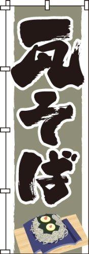 のぼり 瓦そば 0020169IN