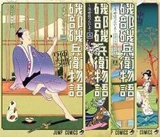 磯部磯兵衛物語 浮世はつらいよ コミック 1-4巻セット (ジャンプコミックス)