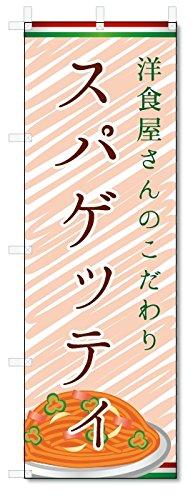 のぼり旗 スパゲッティ (W600×H1800)洋食