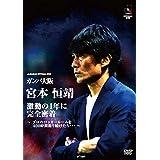 ガンバ大阪 宮本恒靖 激動の1年に完全密着 ~プロのロッカールームを400時間撮り続けたら・・・~DVD