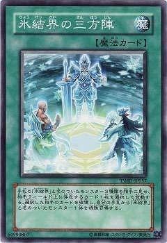 遊戯王/第6期/8弾/TSHD-JP057 氷結界の三方陣