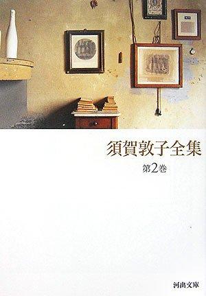 須賀敦子全集 第2巻 (河出文庫)