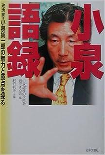 小泉語録―政治家・小泉純一郎の魅力と原点を探る