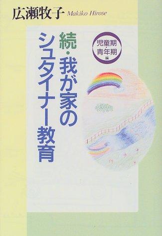 続・我が家のシュタイナー教育-児童期・青年期編
