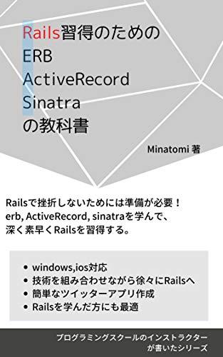 Rails習得のためのERB,ActiveRecord,Sinatraの教科書