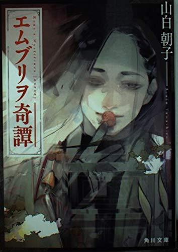 エムブリヲ奇譚 (角川文庫)の詳細を見る