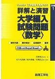 詳解と演習 大学編入試験問題〈数学〉 (LIBRARY工学基礎&高専TEXT 別巻1)