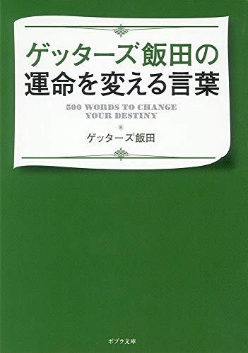 ゲッターズ飯田の運命を変える言葉 (ポプラ文庫)の詳細を見る