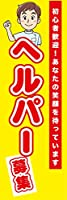 『60cm×180cm(ほつれ防止加工)』お店やイベントに のぼり のぼり旗 ヘルパー募集