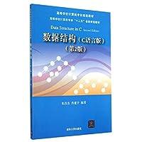 数据结构(C语言版)(第2版)(高等学校计算机专业规划教材)