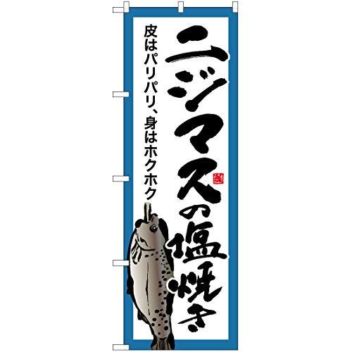 【3枚セット】のぼり 佐賀県産白いちご YN-6360 果物 苺 のぼり 看板 ポスター タペストリー 集客