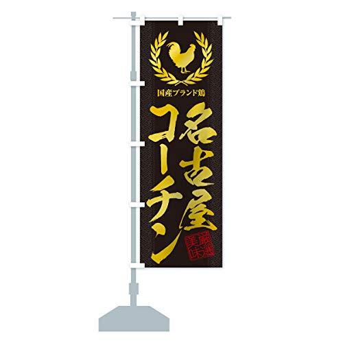 ブランド鶏/名古屋コーチン のぼり旗(レギュラー60x180cm 左チチ 標準)
