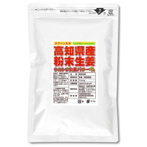 高知県産乾燥粉末しょうが(ウルトラ生姜)パウダー100g×2袋 【殺菌蒸し工程・1cc計量スプーン入り】
