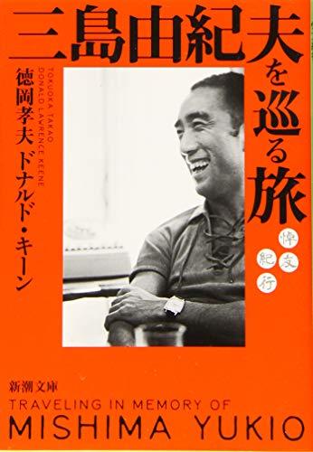 三島由紀夫を巡る旅 :悼友紀行 (新潮文庫)
